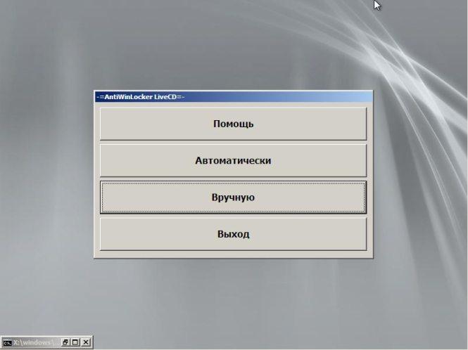 Скачать AntiWinLocker LiveCD 3.3 (2011) PC бесплатно.
