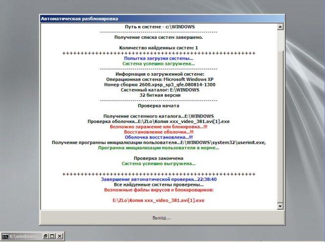 Скачать AntiWinLocker LiveCD 3.2 (RUS/2011) бесплатно.