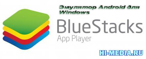Bluestacks войти - 951b