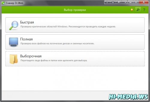 Dr.Web Security Space & Anti-Virus 8.0.0.11100 Final