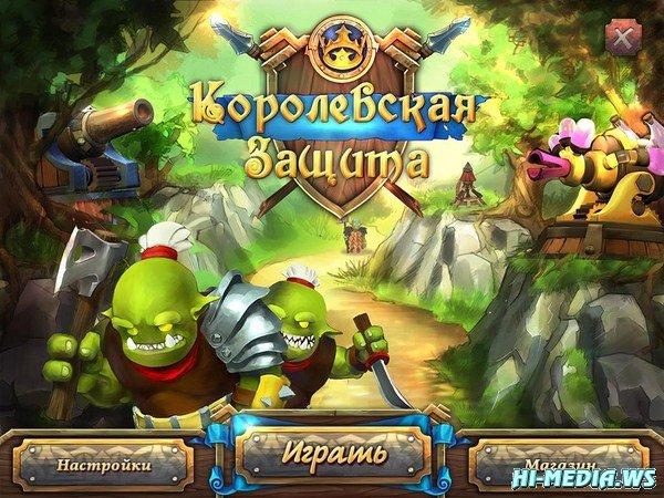 001.jpg - Royal Defense (башенки) - сборка Tower Defense игр (предлагайте и