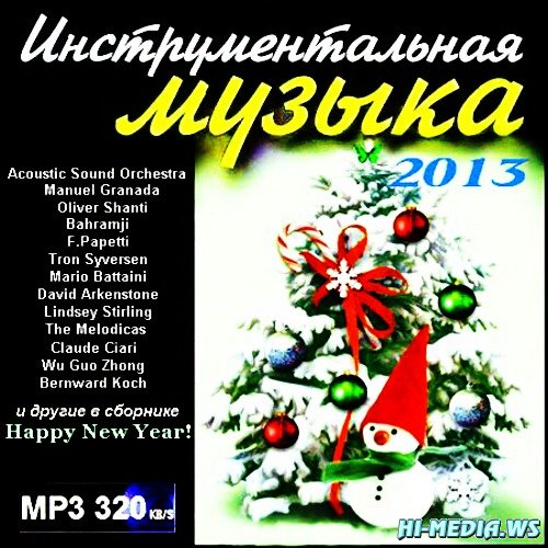 Happy New Year! Инструментальная музыка (2013)