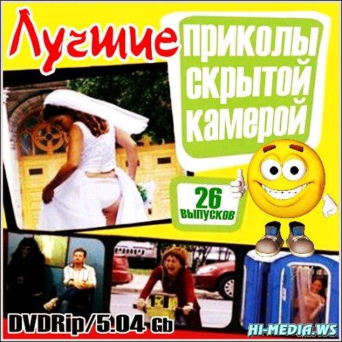 Лучшие приколы скрытой камерой (DVDRip). Юмор.