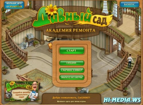 ������ ��� �������� ������� / Gardenscapes Mansion Makeover CE (2012) RUS