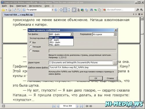 STDU Viewer 1.6.191 rus (Portable)