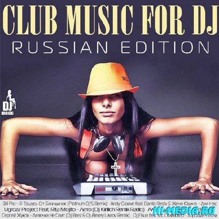 Club Music For DJ (Russian Edition) (2013)