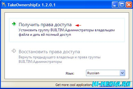 TakeOwnershipEx 1.2.0.1 (RUS)