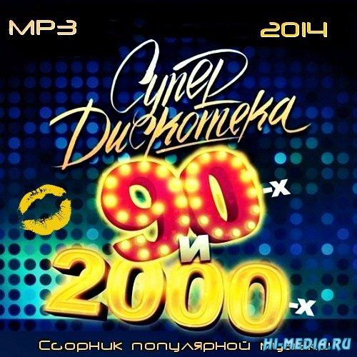 2000 Года Песни Скачать