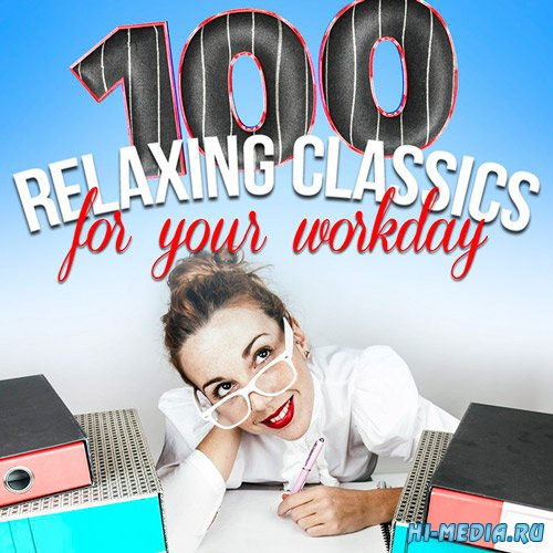 100 Relaxing Classics for Your Workday (2015)