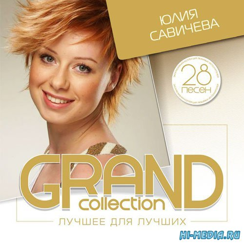 ���� �������� - GRAND collection. ������ ��� ������ (2015)