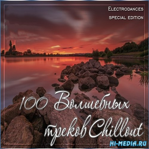 100 ��������� ������ Chillout (2015)