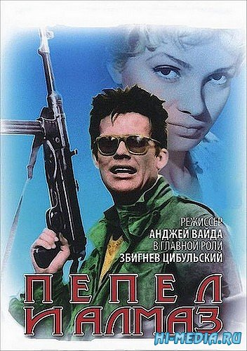 Пепел и алмаз / Popiol i diament  (1958) HDRip