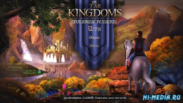 The Far Kingdoms 7: Пропавшие реликвии (2017) RUS