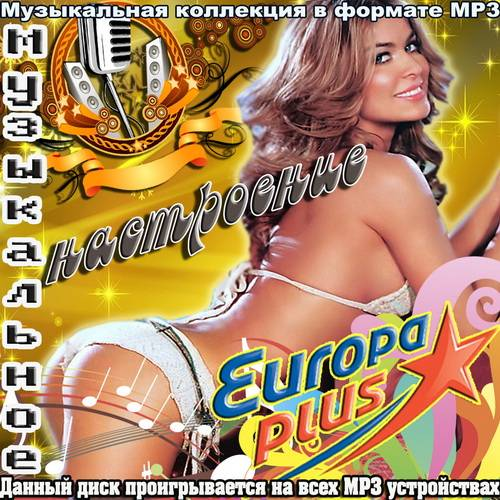 Музыкальное настроение с Europa plus (2012)