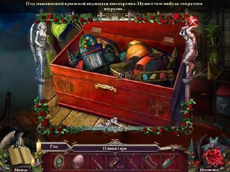 Тайны сумерек: Черное сердце. Коллекционное издание (2012 / Rus)