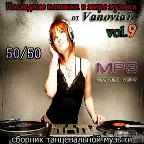 Последние новинки в мире музыки от Vanovlad 50/50 vol.9 (2012)