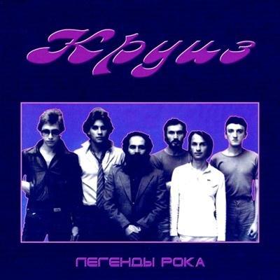 Круиз - Легенды Рока (2011)