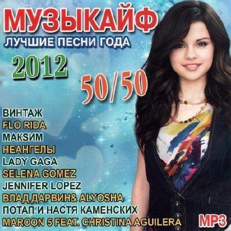 Музыкайф 50/50 (2012)