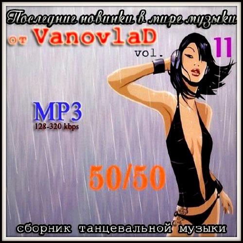 Последние новинки в мире музыки от Vanovlad 50/50 vol.11 (2012)