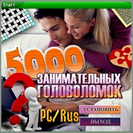5000 занимательных головоломок на одном CD (PC / RUS )