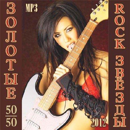 Золотые Rock Звёзды 50+50 (2012)