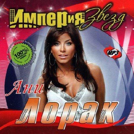 Империя звезд. Ани Лорак (2011)