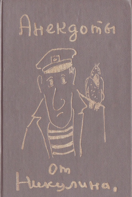 Анекдоты (11 книг)