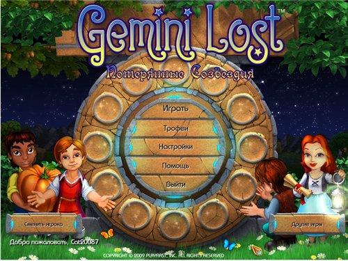 Потерянные созвездия (Gemini Lost) RUS