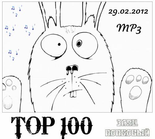 Топ 100 3айцев.нет (29.02.2012)