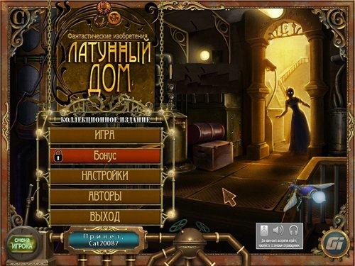 Фантастические изобретения: Латунный дом (2012) RUS