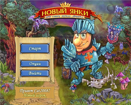 Новый янки при дворе короля Артура (2012) RUS