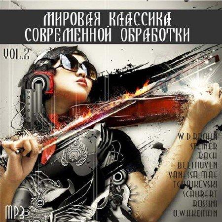 Мировая Классика Современной Обработки Vol.2 (2012)
