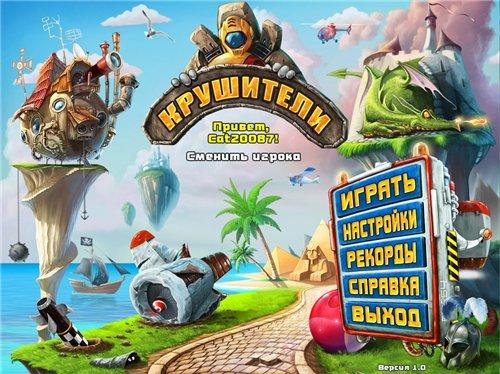 Крушители (2012) RUS