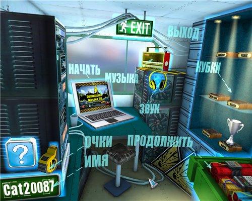 Мастер разрушения 3D (2012) RUS