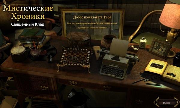 Мистические хроники. Священный клад (PC / 2012 / Русский)