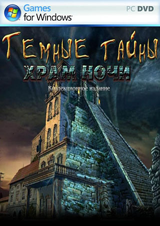 Темные тайны: Храм ночи / Secrets of the Dark: Temple of Night (2011 / PC / RUS)