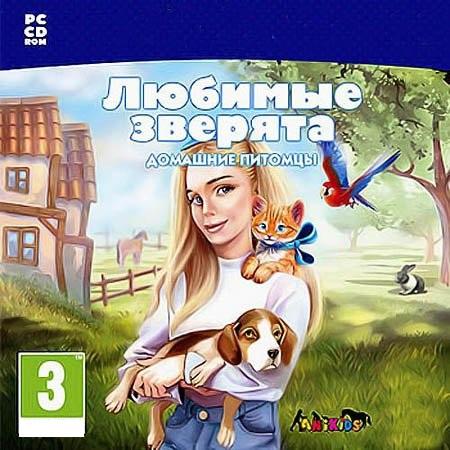 Любимые зверята. Домашние питомцы (2011) RUS