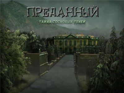 Преданный: Тайна Сосновых теней. Premium Edition (2011) RUS
