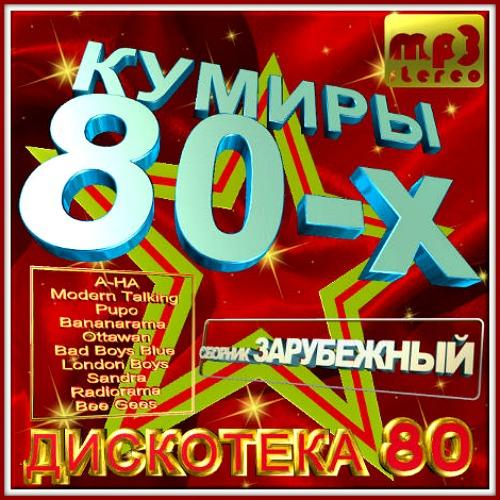 Кумиры восьмидесятых - Диско 80 - Выпуск зарубежный (2012)