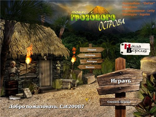 Побег с Грозового острова (2011) RUS (2012)