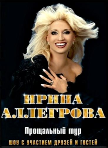 Ирина Аллегрова - Юбилейный концерт в Олимпийском (2012) SATRip