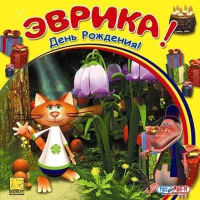 Эврика! День рождения (PC / RUS)