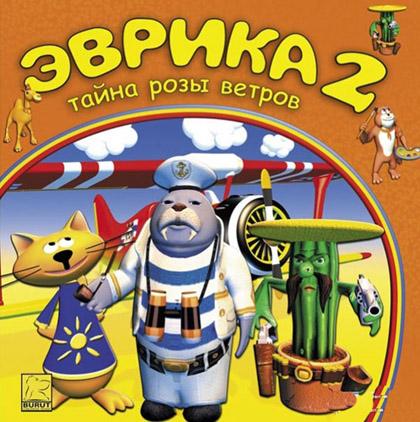 Эврика 2. Тайна Розы Ветров (PC / RUS)