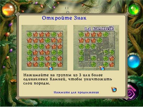 Знаки (2007) RUS