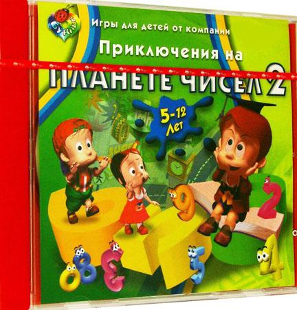 Приключения на планете чисел 2 (PC / RUS)