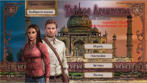 Тайное Агентство 2: Секреты Востока (2011) RUS