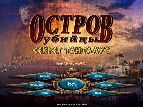 Остров убийцы: Секрет Танталус (2010) RUS (2012)