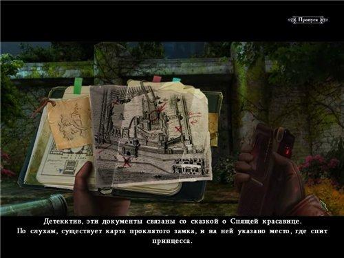Темные притчи: Спящая красавица (2012) RUS