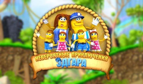 Невероятные приключения Эдгара (PC / RUS)