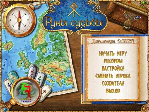 Руны судьбы (2008) RUS